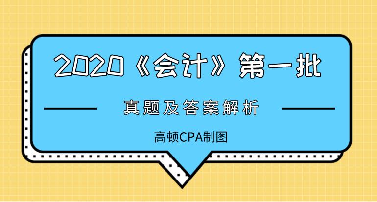 2020年CPA《会计》第一批次考题及答案解析
