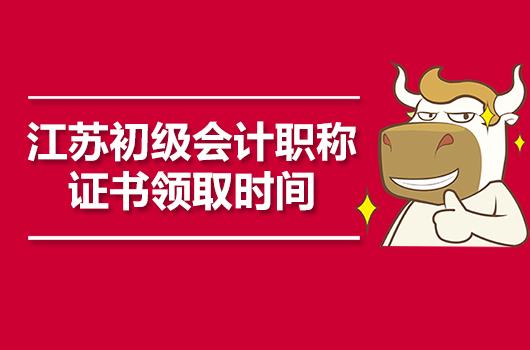 江苏初级会计职称证书领取时间、入口一览表