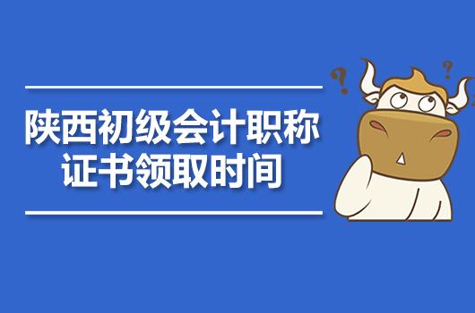 陕西初级会计职称证书领取时间【2020】