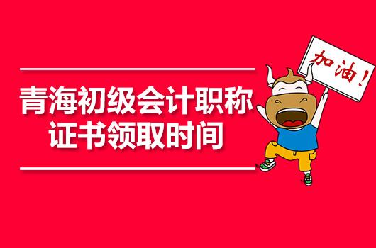 2020青海初级会计职称证书领取时间