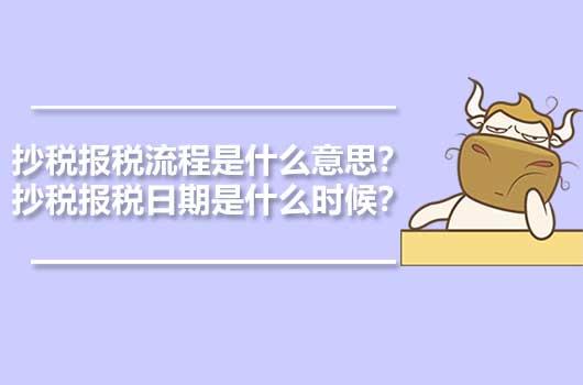抄税报税流程是什么意思?抄税报税日期是什么时候?