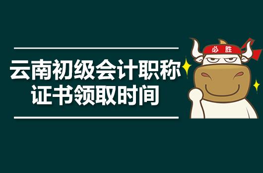 云南初级会计职称证书领取时间【2020】