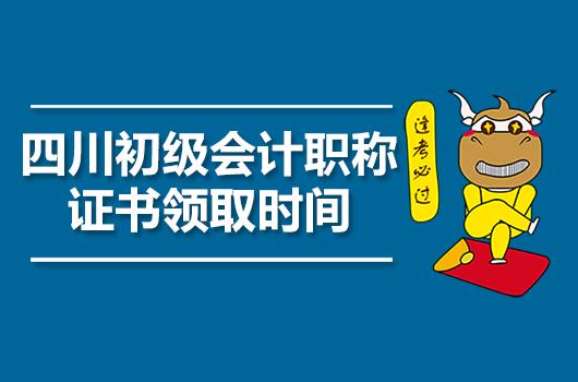四川初级会计职称证书领取时间啥时候出来【2020】