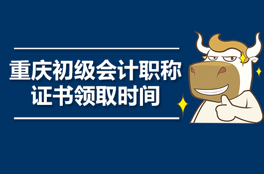【公告】重庆2020年初级会计职称证书领取时间