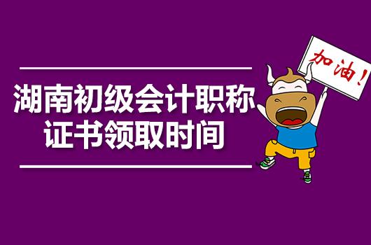 【重要公告】2020湖南初级会计职称证书领取时间