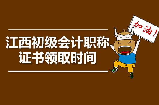 【公告】2020年江西初级会计职称证书领取时间确定了吗