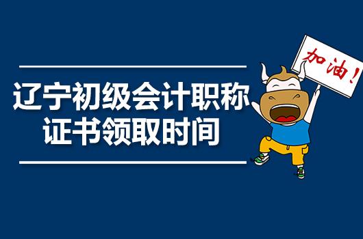 2020年辽宁初级会计职称证书领取时间发布了吗