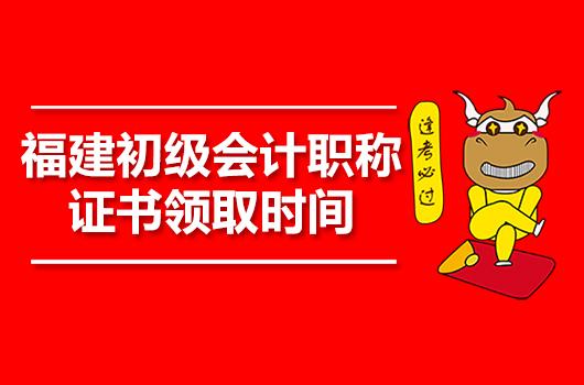 2020年福建初级会计职称证书领取时间【官方通知】