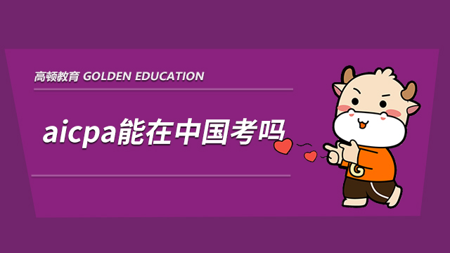 aicpa能在中国考吗