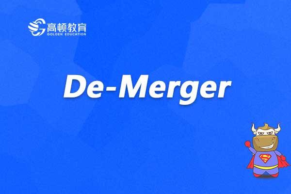什么是兼并拆分?怎么理解De-Merger?