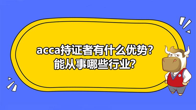 ACCA持证者有什么优势?能从事哪些行业?