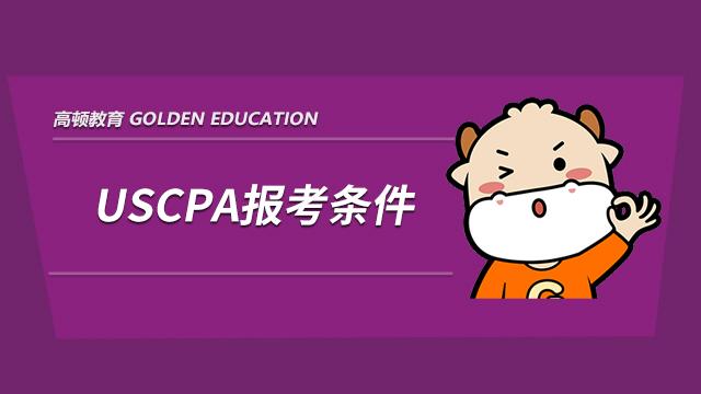 2021年uscpa考试报名条件有哪些,怎么才可以报名?