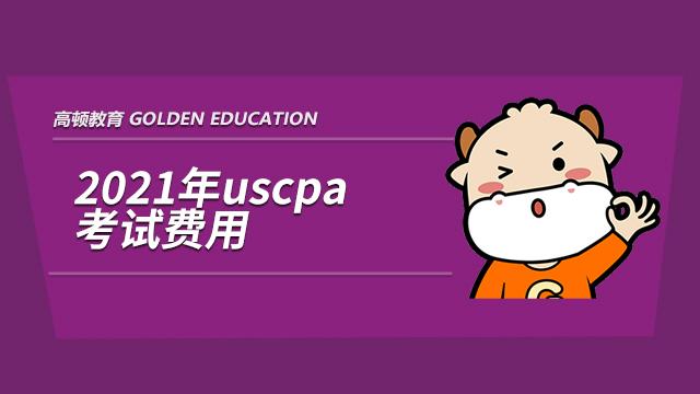 2021年uscpa考试费用