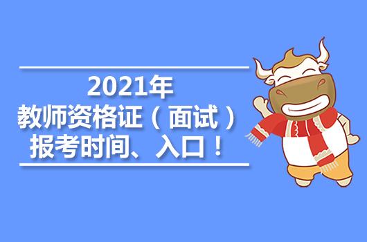 2021年教师资格证(面试)报考时间、入口!