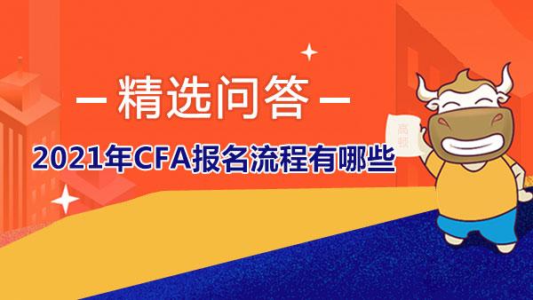 2021年CFA报名流程有哪些?附2021年8月CFA报名时间
