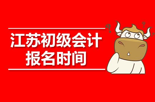 江苏2021初级会计报名时间?你知道怎么报名吗?
