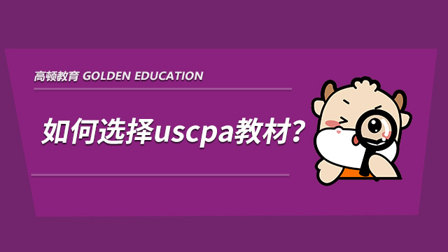 2021年uscpa教材有哪些,该怎么选择uscpa教材?