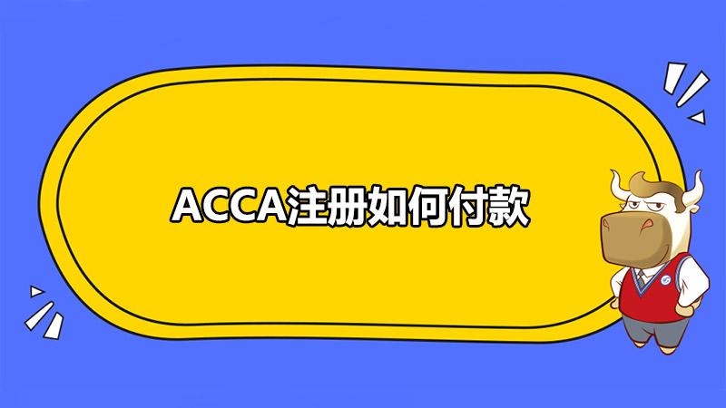 ACCA注册如何付款