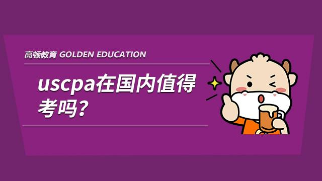 2021年uscpa在國內值得考嗎,在國內前景如何?