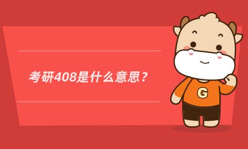 考研408是什么意思?408怎么备考