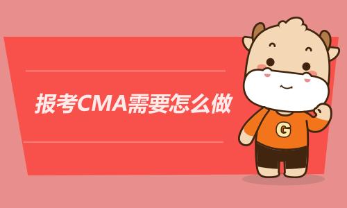 2021cma报名条件:报考CMA需要怎么做?