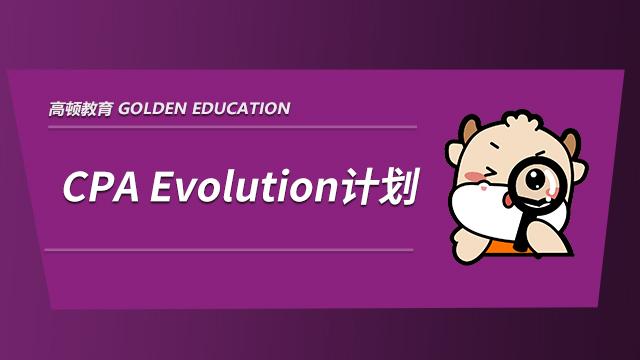 CPA Evolution计划