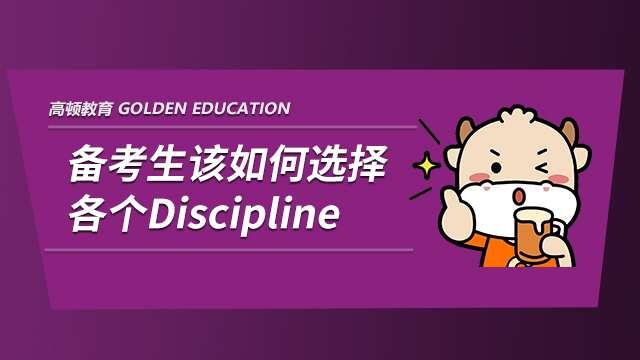 备考生该如何选择各个Discipline