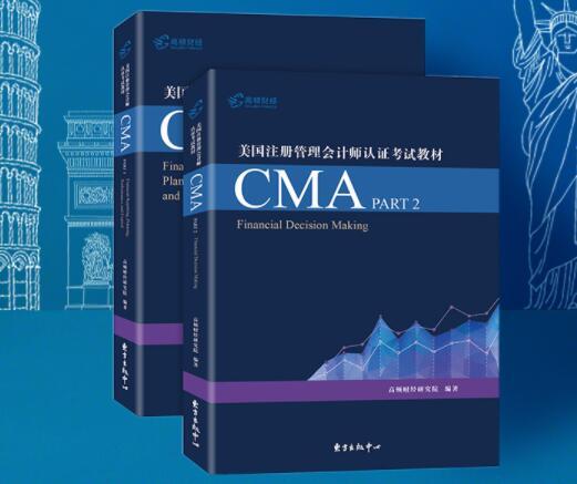 2021CMA官方教材有哪些?cma教材如何选择?