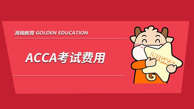 ACCA考试费用
