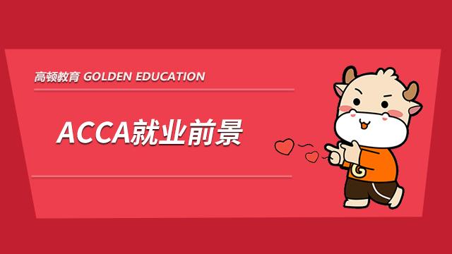 2021年ACCA就業前景和發展方向怎么樣?