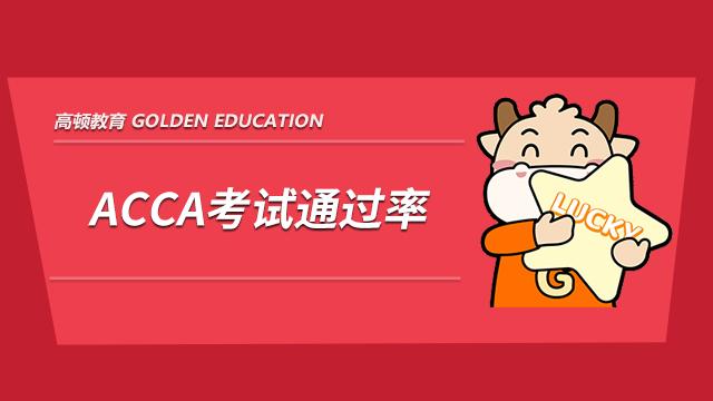 ACCA考試通過率