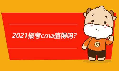 2021花两万考cma证书值得吗?Cma证书的价值在哪里?