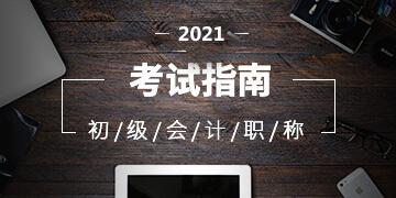 2021年初级会计职称考试指南
