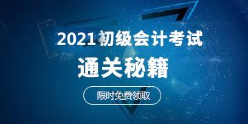 2021年初级会计职称学习资料包领取