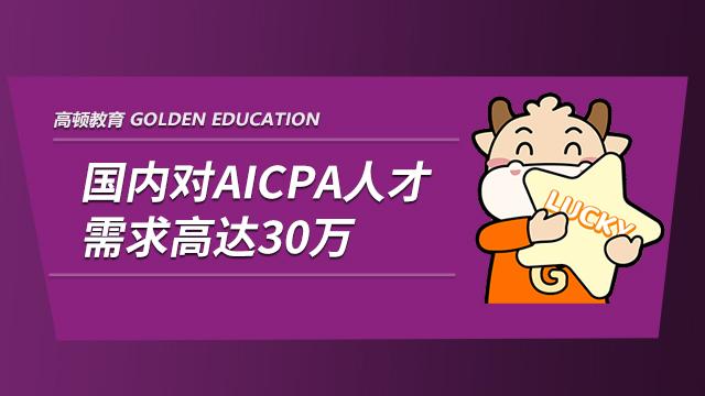 2021年AICPA证书有用吗?怎么才能获取?