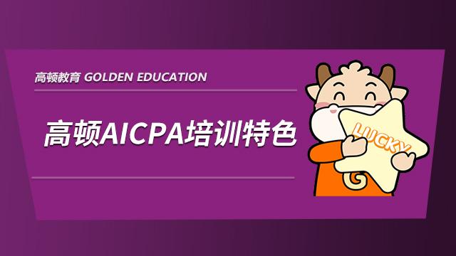 2021年AICPA哪个培训机构好?都有哪些课程特色?