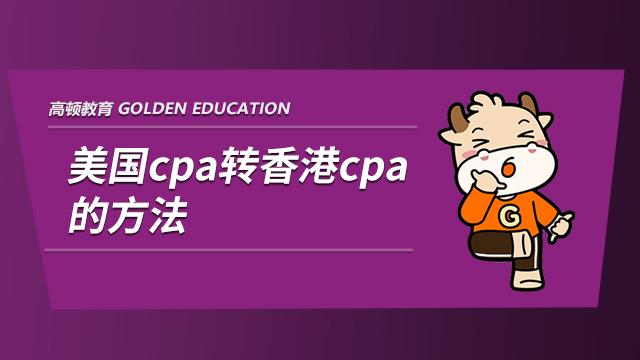 美国cpa转香港cpa的方法