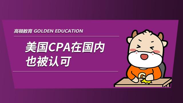 2021年美国cpa中国承认不?在中国有用吗?