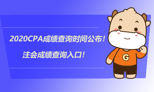 2020CPA成绩查询时间公布!注会成绩查询入口!