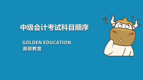 中级会计考试科目顺序、附考试方式、模拟答题操作流程