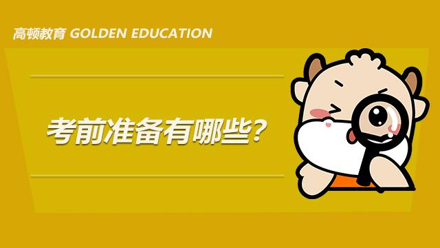 2020年12月CMA考试考前冲刺准备有哪些?