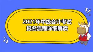 2021中级会计报名流程详细解读
