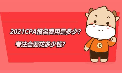 2021CPA报名费用是多少?考注会要花多少钱?