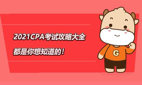 2021CPA考试攻略大全:都是你想知道的!