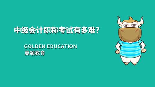 2021年中级会计职称考试会有多难?