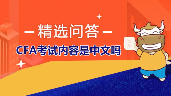 CFA考试内容是中文吗?CFA考试考什么?