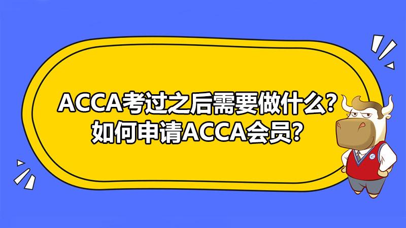 ACCA考过之后需要做什么?如何申请ACCA会员?