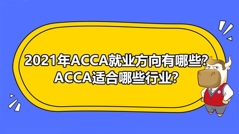 2021年ACCA就业方向有哪些?ACCA适合哪些行业?