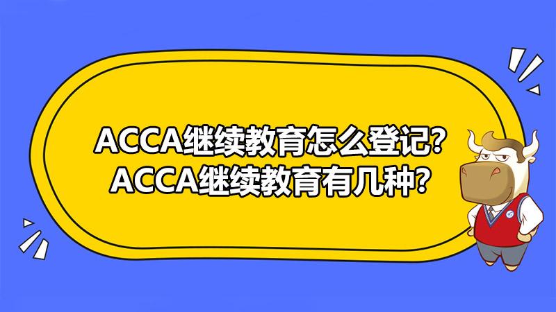 ACCA继续教育怎么登记?ACCA继续教育有几种?
