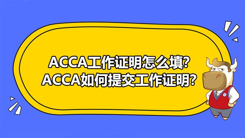 ACCA工作证明怎么填?ACCA如何提交工作证明?